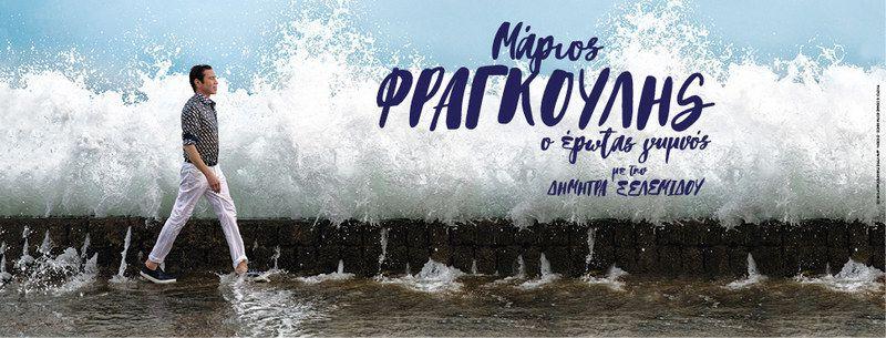 Ο ΜΑΡΙΟΣ ΦΡΑΓΚΟΥΛΗΣ ΣΤΟ ΠΑΛΑΙΟ ΦΡΟΥΡΙΟ | ΚΥΡ 02.09