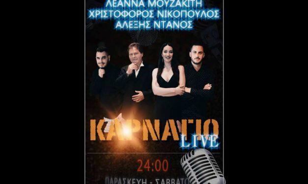 Παρασκευή και Σάββατο LIVE στο Καρνάγιο CLUB | 19 & 20.04
