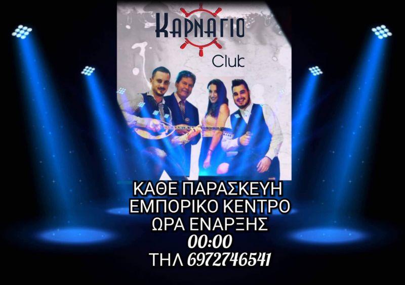 Παρασκευές LIVE στο Καρνάγιο CLUB | ΠΑΡ 25.01
