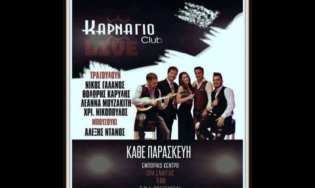 Παρασκευές LIVE στο Καρνάγιο CLUB | ΠΑΡ 14.12