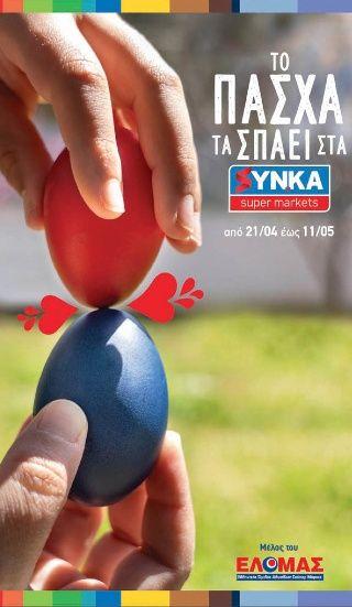 SYN.KA ΚΕΡΚΥΡΑ