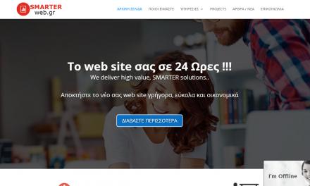 SMARTERweb.gr – Κατασκευη ιστοσελιδων