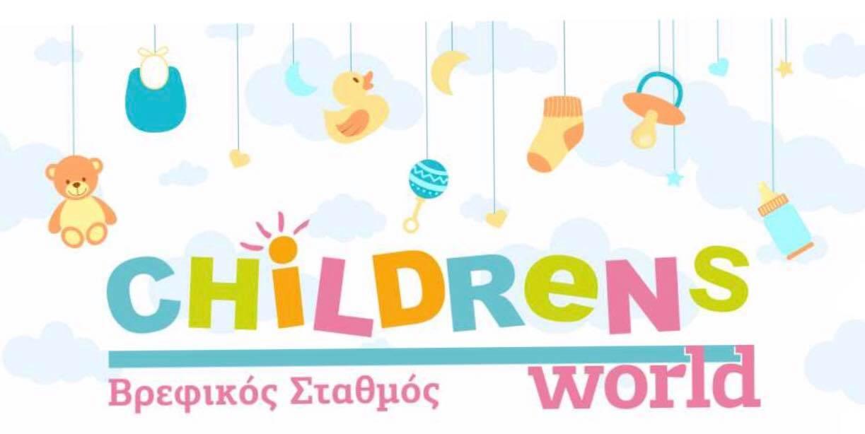 Children's World – Παιδικός Κόσμος – Βρεφικός Σταθμός