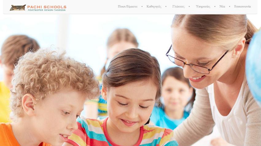 Pachi Schools | Πολυχώρος Ξένων Γλωσσών