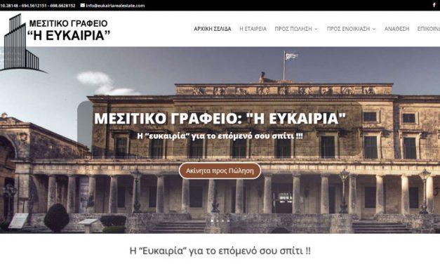"""ΜΕΣΙΤΙΚΟ ΓΡΑΦΕΙΟ «Η ΕΥΚΑΙΡΙΑ"""""""