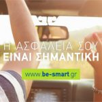 Be-Smart.gr Insurance Service